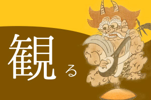 観る 大津絵美術館