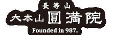 大本山 圓満院 Founded in 987.