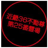 近畿36不動尊、第25番霊場