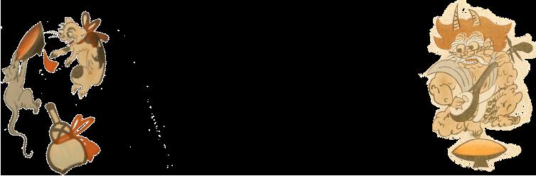 江戸時代のポップアート「大津絵」